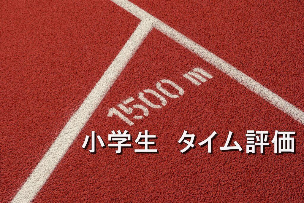 小学生の1500m走のタイムをレベル別に評価【学年別・男女別】