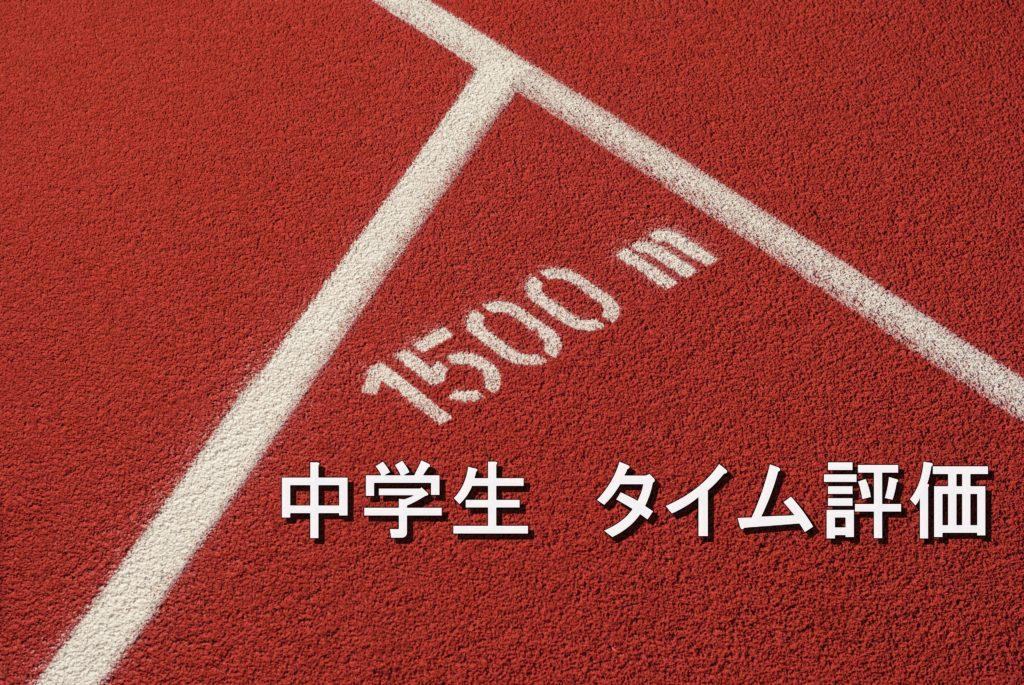 中学生の1500m走のタイムをレベル別に評価【学年別・男女別】