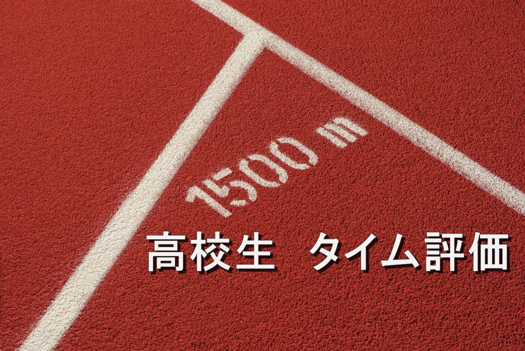 高校生の1500m走のタイムをレベル別に評価【学年別・男女別】