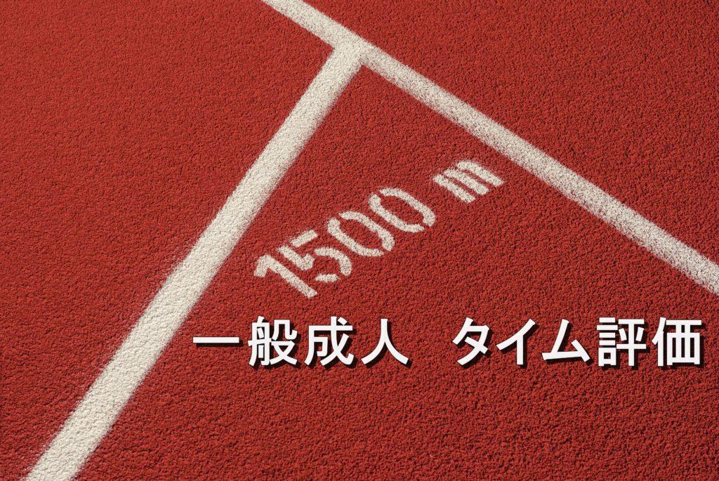 一般成人の1500m走のタイムをレベル別に評価【年齢別・男女別】