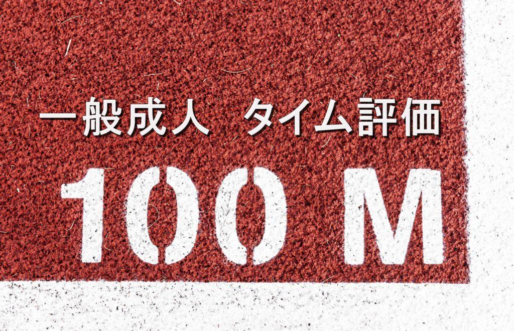 一般成人の100m走のタイムをレベル別に評価【年齢別・男女別】