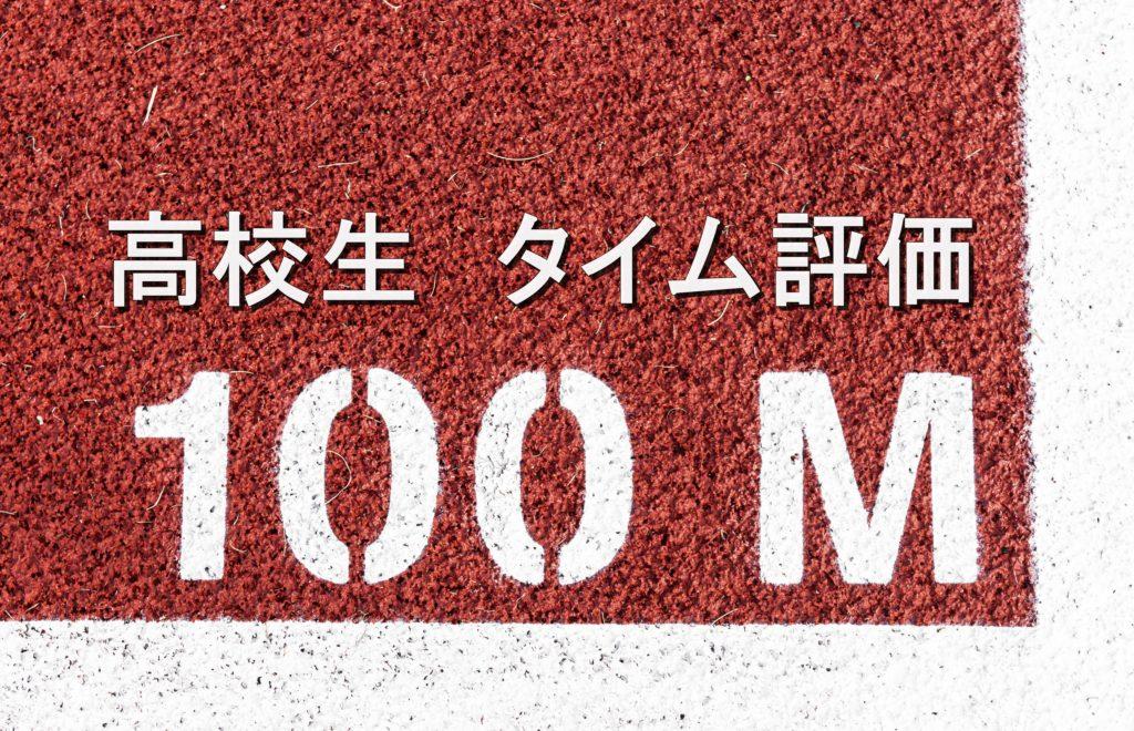 高校生の100m走のタイムをレベル別に評価【学年別・男女別】