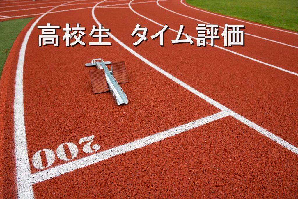 高校生の200m走のタイムをレベル別に評価【学年別・男女別】