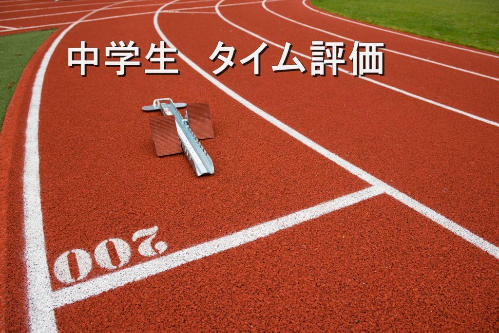 中学生の200m走のタイムをレベル別に評価【学年別・男女別】