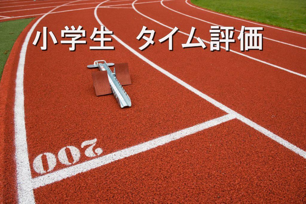 小学生の200m走のタイムをレベル別に評価【学年別・男女別】