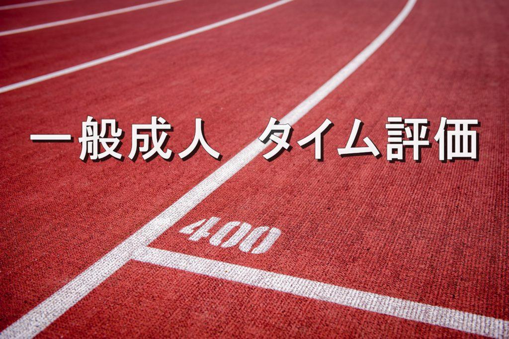 一般成人の400m走のタイムをレベル別に評価【年齢別・男女別】