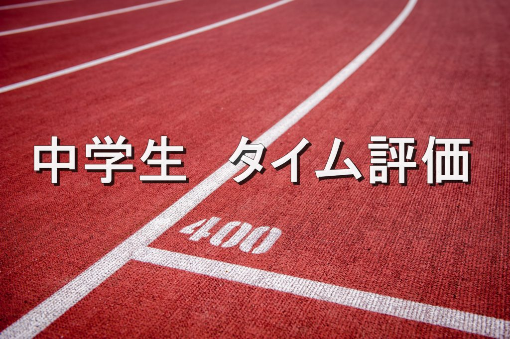 中学生の400m走のタイムをレベル別に評価【学年別・男女別】