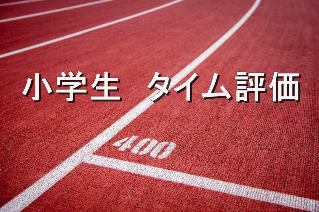 小学生の400m走のタイムをレベル別に評価【学年別・男女別】