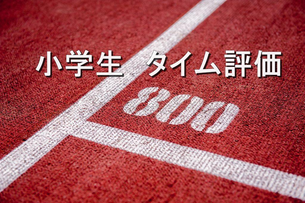 小学生の800m走のタイムをレベル別に評価【学年別・男女別】