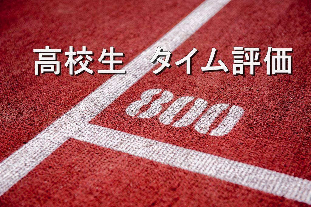 高校生の800m走のタイムをレベル別に評価【学年別・男女別】