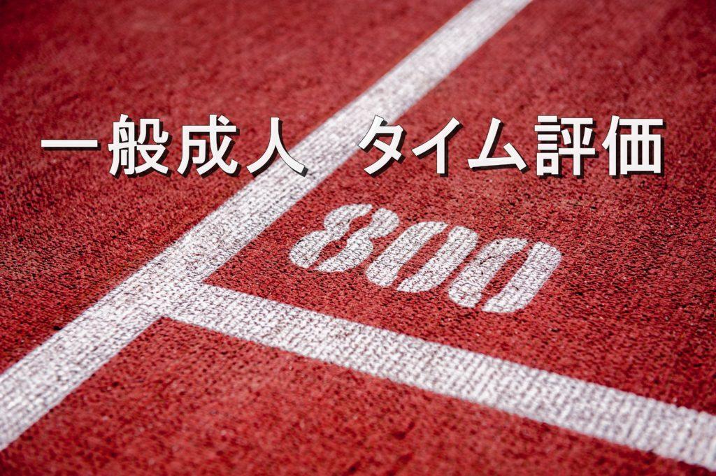 一般成人の800m走のタイムをレベル別に評価【年齢別・男女別】